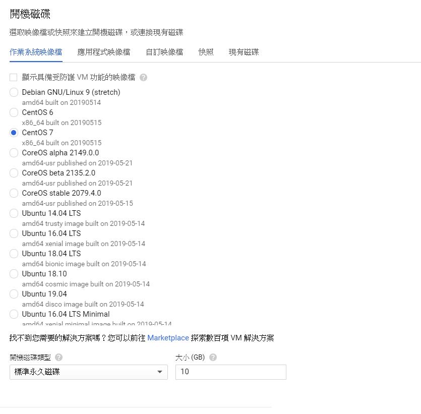 Compute Engine個體建立可以選擇的作業系統