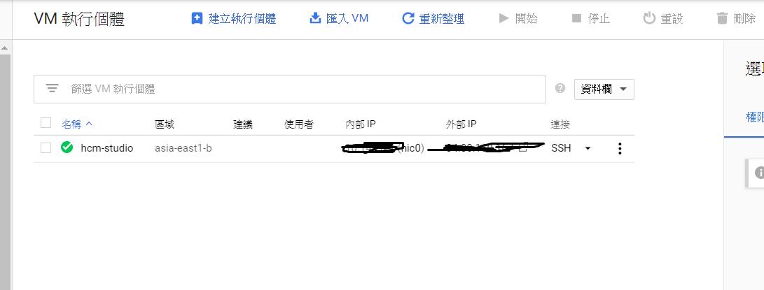 Compute Engine清單範例