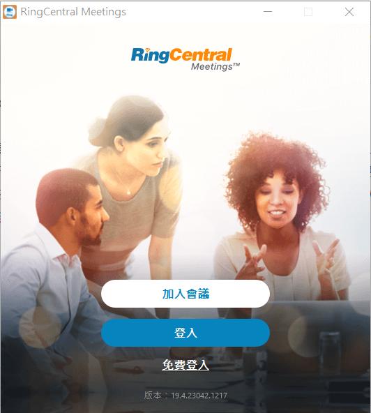 RingCentral主畫面