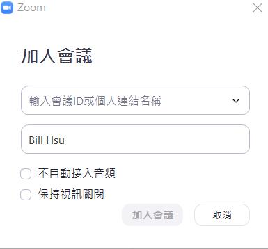 Zoom加入會議